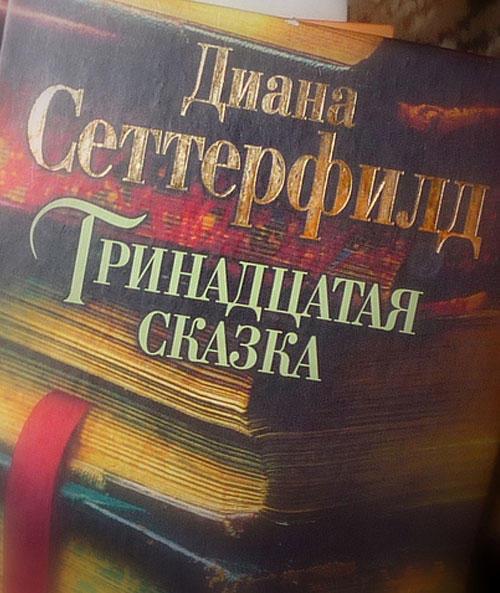 книга, «Тринадцатая сказка», Диана Сеттерфилд