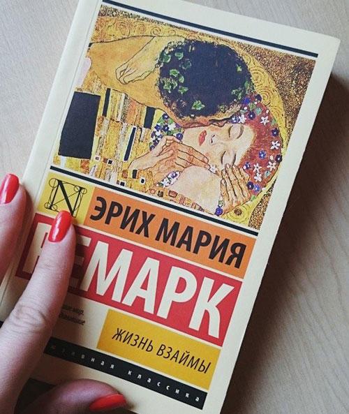 книга, «Жизнь взаймы», Эрих Мария Ремарк