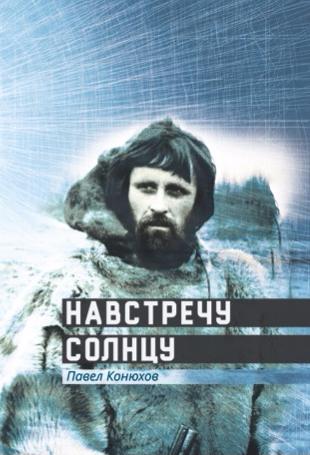 Обложка книги Навстречу ветру Конюхов